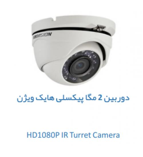 دوربین 2مگاپیکسلی هایک ویژن